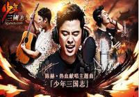 跑男陈赫首次开唱 少年三国志主题曲全球首发