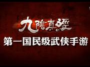 《九阴真经》手游今启iOS免激活不限号测试