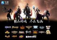 飞流将携18款精品游戏参展2015ChinaJoy