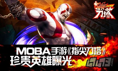 国内首款MOBA类竞技手游《指尖刀塔》