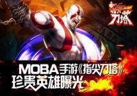 MOBA手游《指尖刀塔》新版本珍贵英雄曝光