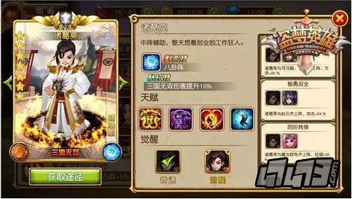 盗梦英雄诸葛亮是三国阵营的核心英雄