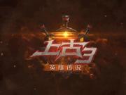 进击CJ!《上古3》酷炫视频高逼格来袭!