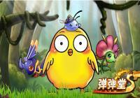 弹弹堂S蓝啵咕、小鸡 、绿芽、蓝蚂蚁哪★个好? 宠物技能对比解析