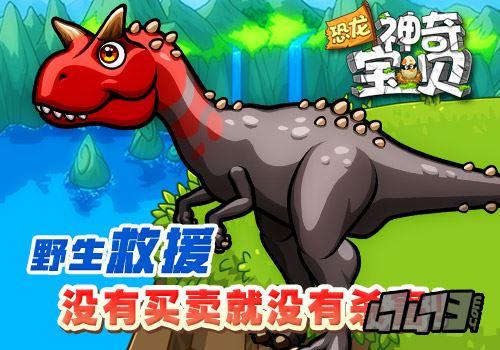 恐龙可爱图片清晰