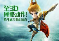 《有杀气童话》8月28日IOS公会战资料片大版本更新通告