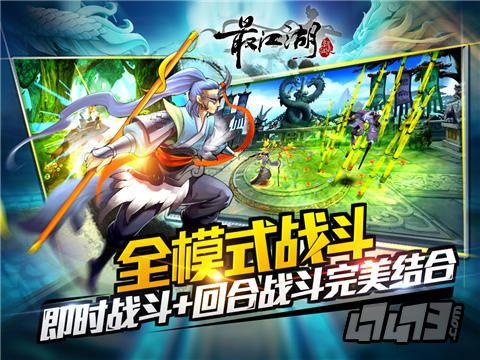《最江湖》新版上线 巅峰体验全模式战斗