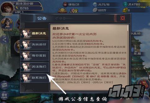 手机游戏 手机网游 神魔劫 游戏攻略 《神魔劫》新手攻略之界面介绍—