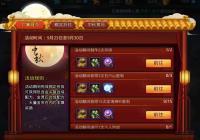 乱斗西游9月23日维护更新预告 三藏真经玩法介绍