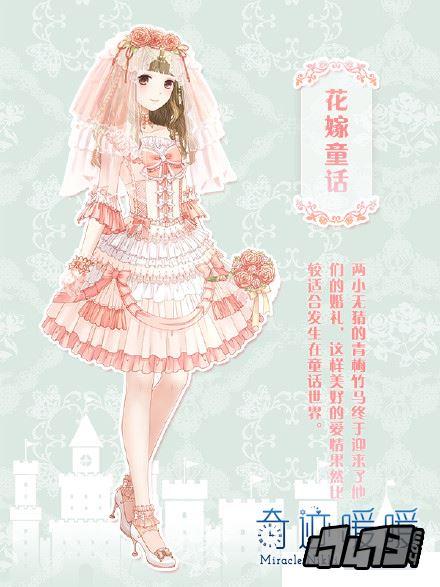 奇迹暖暖清爽9月特别活动福利报道 充值送花嫁童话套装