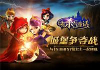 有杀气童话新版9月7日上线 公会战即将打响