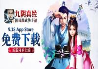 端游手游齊互動 九陰真經手游明日iOS限免推雙端福利