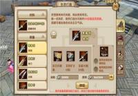 《九阴真经》手游新版本英雄少年角色成长之装备篇