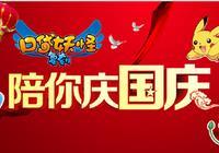 喜迎国庆!《口袋妖怪复刻》全民狂欢节