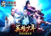 九阴真经新版英雄少年9月10日上线 全新门派少林重磅登场