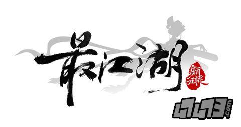 电影武侠手游《最江湖》