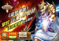 盗梦英雄2.0资料片火爆上线 天命罗盘玩法现世
