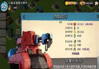 海岛奇兵烈焰战车坦克组合战术浅析
