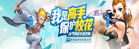 《校花的贴身高手3D》手游英雄玩法介绍