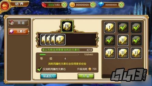 盗梦英雄天命罗盘系统玩法揭秘