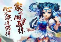 神雕侠侣手游9月30日更新内容及国庆活动一览