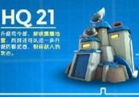 海岛奇兵21本防御阵型推荐 21本怎么布阵