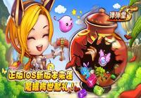 《弹弹堂S》iOS正版 新版本来袭,魔罐献礼!