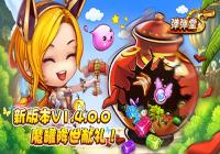 《弹弹堂S》金秋特辑,新版本V1.4.0.0点燃金秋激情!