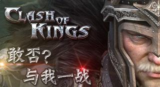 史诗级策略游戏《COK列王的纷争》安卓版回国了!
