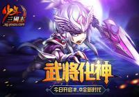 """更新送元宝,""""武将化神""""资料片震撼上线——2.0.0更新公告"""