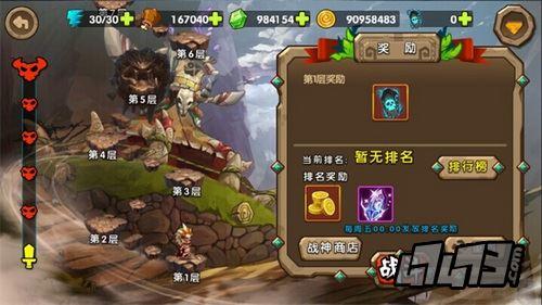 挑战战神塔胜利,可以获得该层的固定战神币奖励.