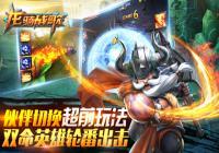 《龙骑战歌》强势来袭!3D空战挑战动作手游极限