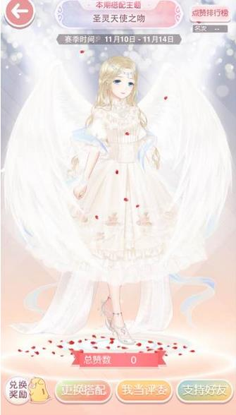 奇迹暖暖圣灵天使之吻评选赛高赞搭配汇总一览