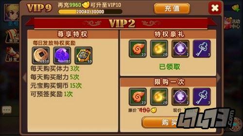 《私奔到三国》VIP2福利