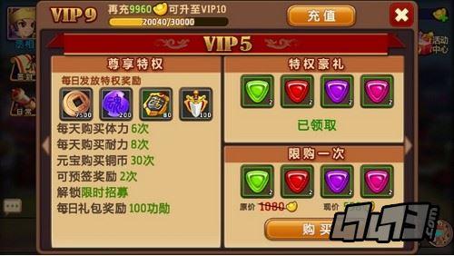 《私奔到三国》VIP5福利