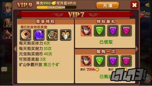 《私奔到三国》VIP7福利