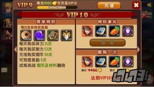 《私奔到三国》VIP10福利