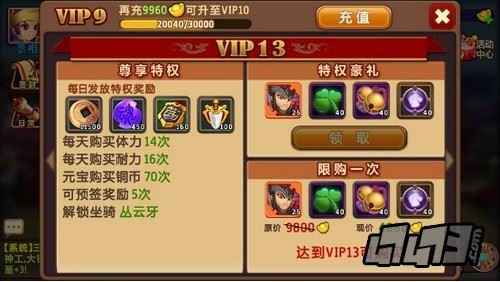 《私奔到三国》VIP13福利