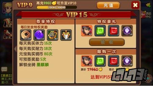 《私奔到三国》VIP15福利