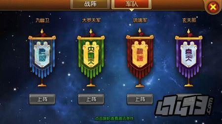 《大主宰》手游版即将推出的战阵师玩法