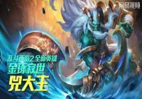 《乱斗西游2》12月23日游戏更新公告一览