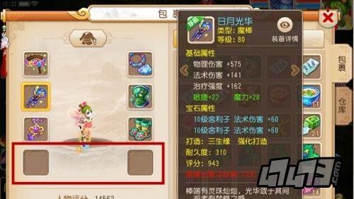 梦幻西游手游近日将更新出玩家期待已久的法宝系统
