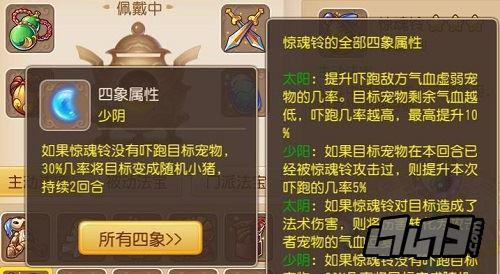 梦幻西游手游法宝四象
