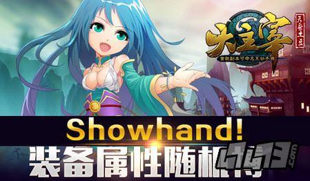 Showhand!装备属性随机博