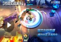 乱斗西游2兕大王实战视频评测 兕大王实『战怎么样
