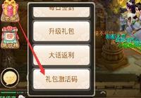大话西游手游三冬祭灶礼包序列号分享 礼包内容介绍