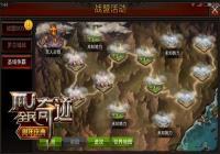 无主之地乱战将起 《全民奇迹MU》圣域争霸玩法简析