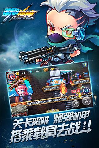 街机枪神HD游戏截图