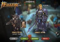 《龙骑战歌》全新好友系统上线 开启伙伴大乱斗
