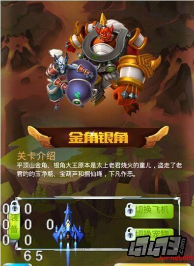 全民飞机大战西游取经路新玩法曝光 春节版本揭秘